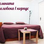 вип комната 1