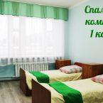 комната 1 корпус