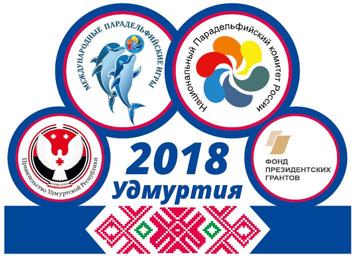 Логотип УР, Логотипы международных и национальных парадельфийских игр, логотип фонда президентских грантов. 2018 Удмуртия.
